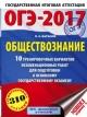 ОГЭ-2017 Обществознание 9 кл. 10 тренировочных вариантов экзаменационных работ